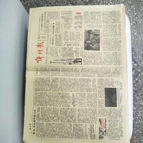 忻州圾1987.9.17