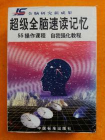 超级全脑速读记忆(55操作课程  自我强化教程)盒装4本书加两盒磁带