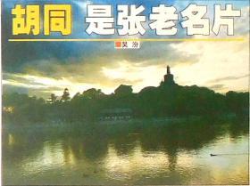 """北京晚报""""胡同是张老名片""""如何预防""""2003年05月30日"""
