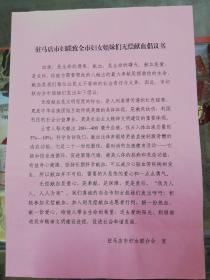 【倡议书 】驻马店市妇联致全市妇女姐妹们无偿献血倡议书
