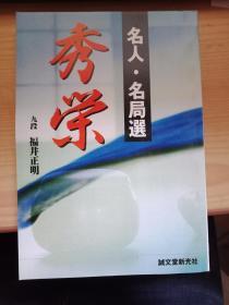 【日本围棋书】名人名局选 秀荣(福井正明九段解说)