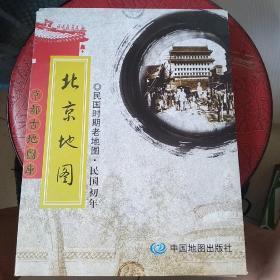 北京地图:民国时期老地图·民国初年
