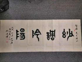 陕西大家书画院院长张亚林书法一共二副,两一幅四尺,一副四尺斗方。
