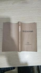 1973年:阿汉常用生活词汇(油印)