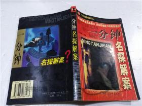 一分钟名探解案 孟庆新 内蒙古文化出版社 2000年8月 大32开平装