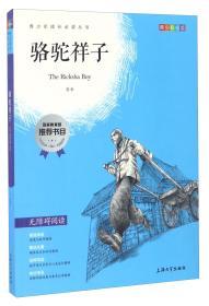 骆驼祥子(青少彩插版无障碍阅读)/青少年成长必读丛书
