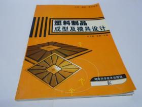 塑料制品成型及模具设计(新书)