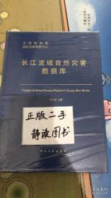 长江流域自然灾害数据库