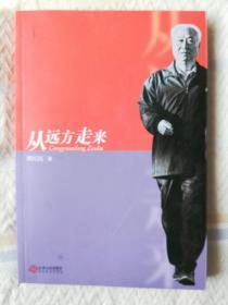从远方走来(作者签名本).