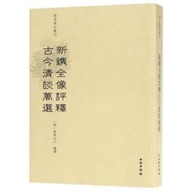 新镌全像评释古今清谈万选(稀见笔记丛刊 32开平装 全一册)