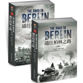 通往柏林之路(套装共2册)