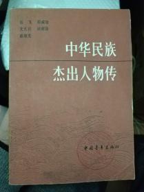 中华民族杰出人物传 二