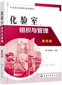 化验室组织与管理(第4版)/马桂铭