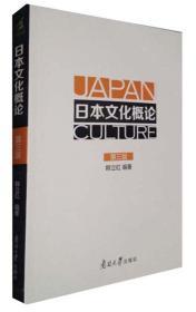 日本文化概论(第3版)/韩立红