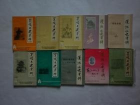 运城文史资料(总第1、2、3、7、9、10、13、14、18辑)【十册合售、参阅详细描述】