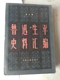 鲁迅生平史料汇编 第三辑