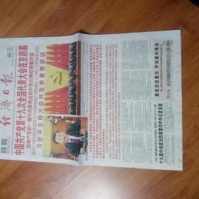 经济日报2017年10月25日。中国共产党第19次全国代表大会在京闭幕。