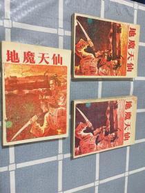 武侠-地魔天仙(一,三,四)