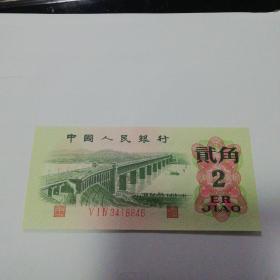 第三套人民币、1962年 2角1张、编号:3418846