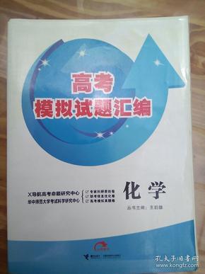 2012 化学/导航38套(高考模拟试题汇编)附参考答案及解析