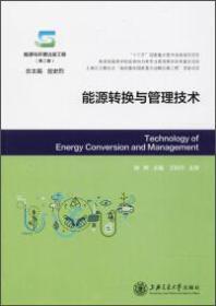 能源转换与管理技术