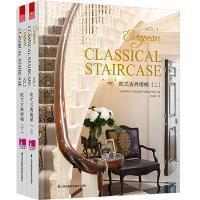 欧式古典楼梯(2册)