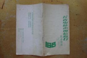长春电话声讯信息台 168 服务指南