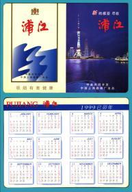 年历卡-1999 上海蒲江烟年历卡  全新