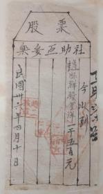 民国三十六年(1947)-----襄垣县-----《乐妥互助社股票》-----罕见----虒人荣誉珍藏