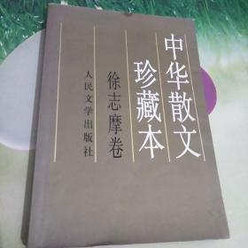 中华散文珍藏本.徐志摩卷