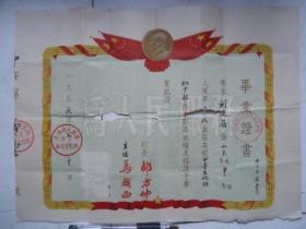 金乡县大程楼私立中等文化班1956年毕业证