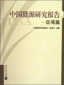 中国能源研究报告(区域篇)