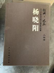 经典·风范·人物篇-2010中国当代核心画家作品集     杨晓阳