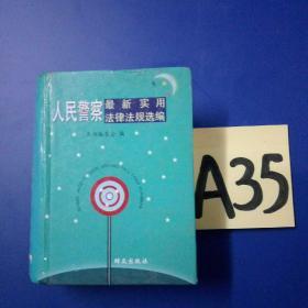 人民警察最新实用法律法规选编~~~~~满25包邮!