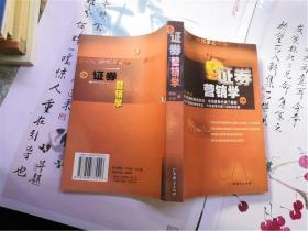 证券营销学 (一版一印,印5000册)