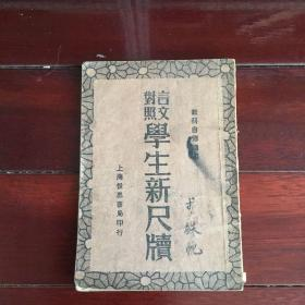 言文对照 学生新尺牍(下册)中华民国22年10月出版