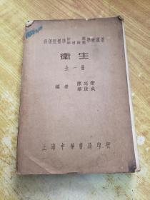 新课程标准师范乡村师范学校适用:卫生(全一册)(民国旧书)(1936年初版)(略有勾划)
