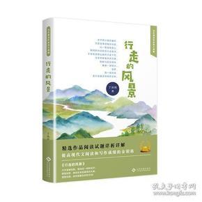 当代著名作家美文典藏:行走的风景(散文集)
