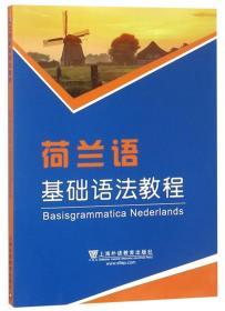 荷兰语基础语法教程