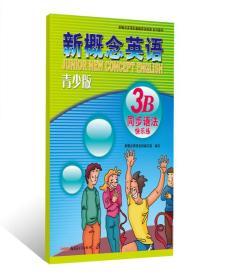 新概念英语配套辅导讲练测系列图书:新概念英语(青少版)(3B同步语法快乐练)