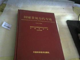 国家非处方药专论2000【】