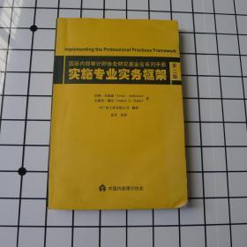 国际内部审计师协会研究基金会系列手册 实施专业实务框架 第二版