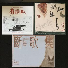 宋雨喆 签名版绝版原碟三张合售(个人《断歌集》、木推瓜《悲剧的诞生》、大忘杠《荒腔走板选段》)