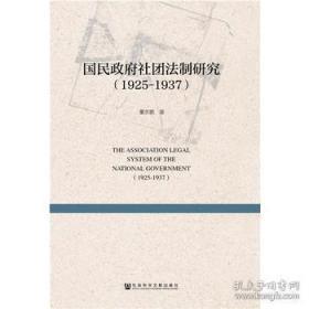 《国民政府社团法制研究(1925-1937)》