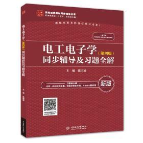 电工电子学(第4版)同步辅导及习题全解/陈国通/高校经典教材同步?