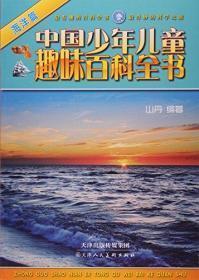 中国少年儿童趣味百科全书海洋篇