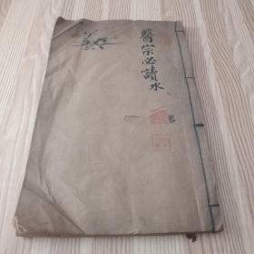 医宗必读(5-6卷合一册)伤寒、中风卷,宛委山庄重校,清光绪宣纸线装老版本