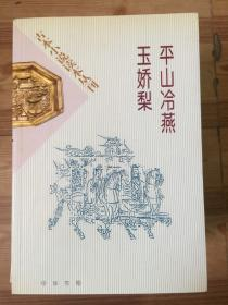 古本小说读本丛刊:平山冷燕 玉娇梨