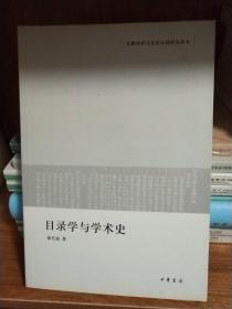 目录学与学术史:文献传承与文化认同研究丛书