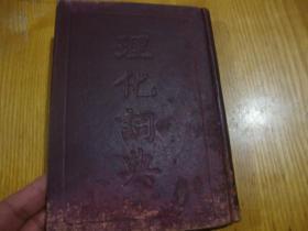 理化词典> 民国二十二年版,精装本<< 理化词典>>品好